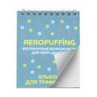 Aeropuffing альбом для трафаретов 20 листов