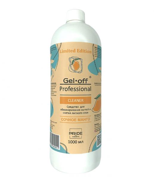Gel-Off Cleaner Средство для обезжиривания ногтей и снятия липкого слоя, Сочное манго, 1000 мл.