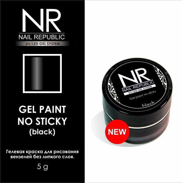 Nail Republic Гелевая краска без липкого слоя, черная, 5 гр.