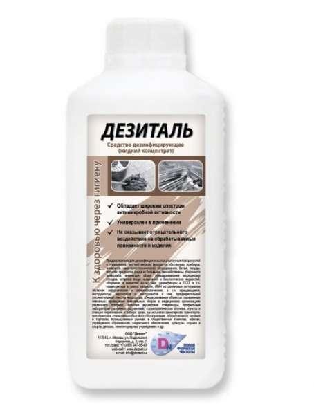 Дезиталь, Дезинфектор для поверхностей и инструментов (концентрат), 1л.