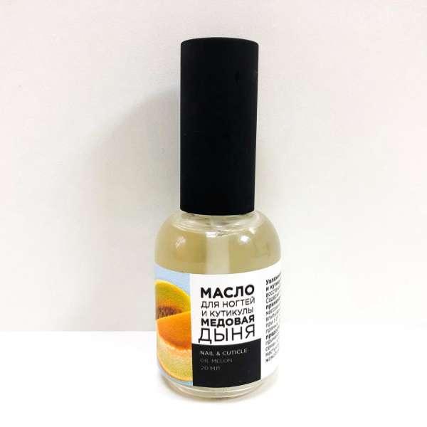 Увлажняющее масло для ногтей и кутикулы «Дыня»