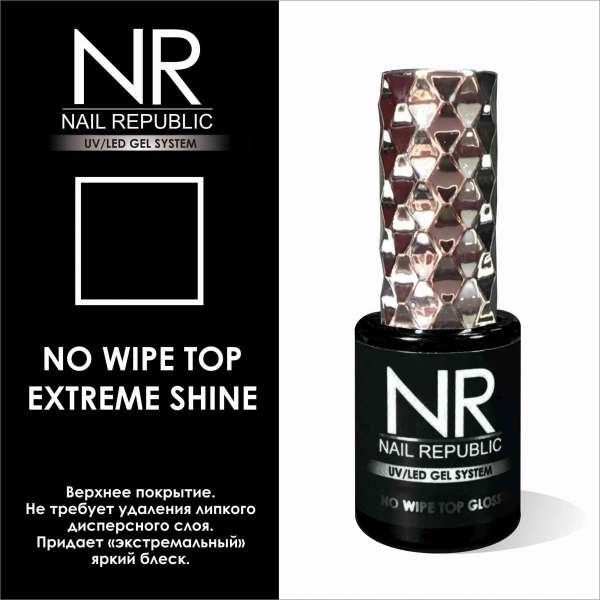 Nail Republic NO WIPE TOP EXTREME SHINE, 10 мл.