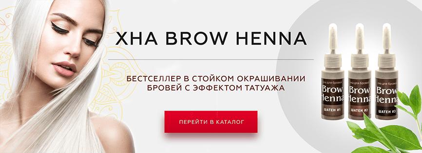 хна brow henna для бровей