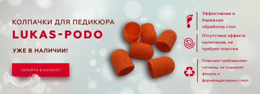 Оранжевые колпачки