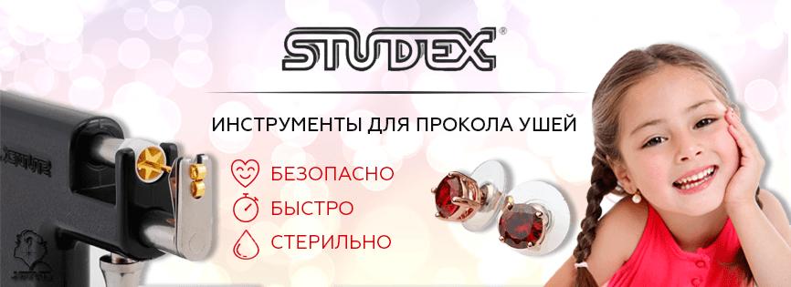 Инструменты для профессионального прокалывания ушей Studex